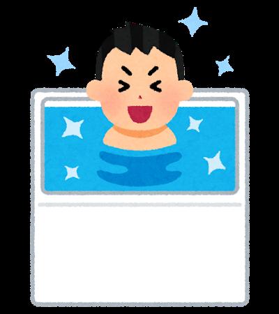 「温冷交代浴」でリフレッシュ