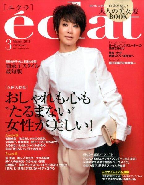 「eclat (エクラ)」2014年3月号でつるぽかが紹介されました