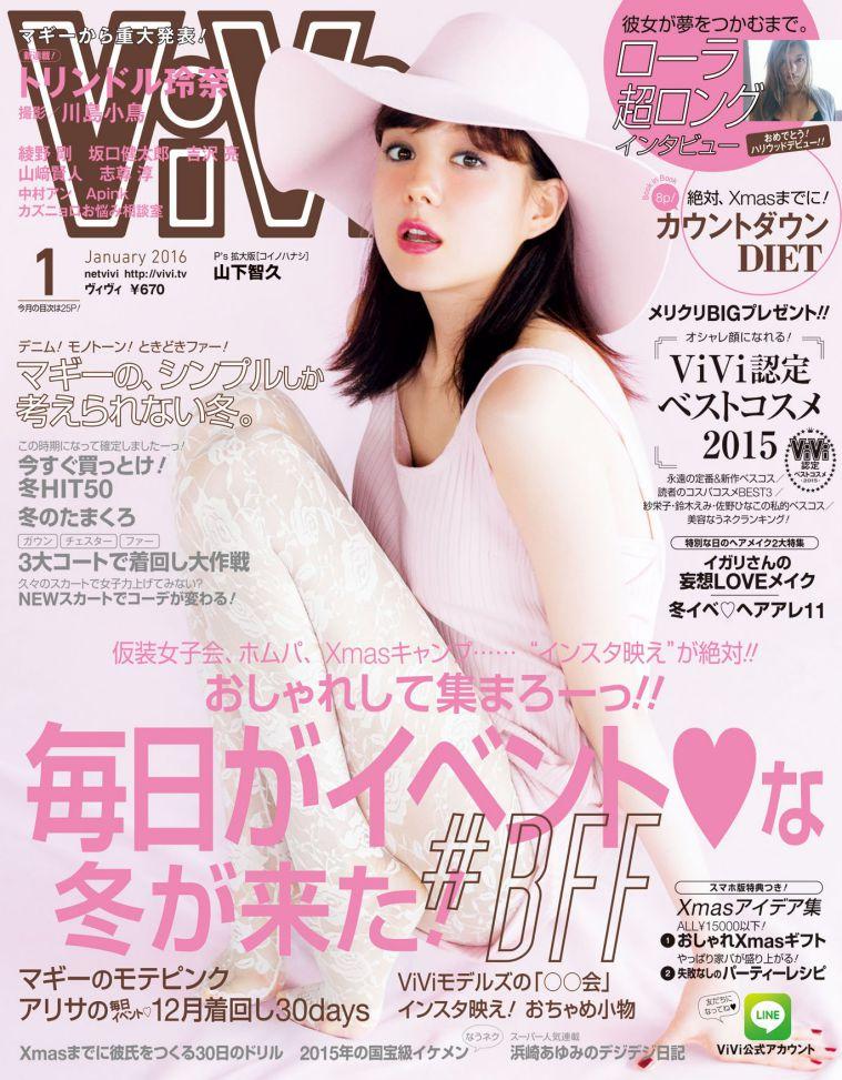 「ViVi (ヴィヴィ)」2016年1月号でつるぽかが紹介されました
