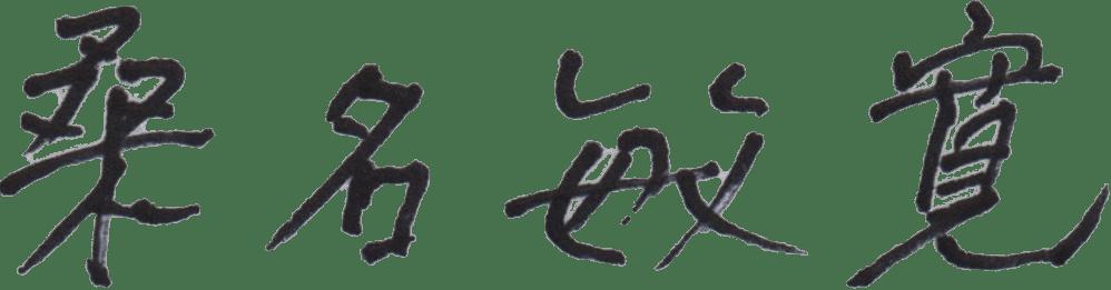 回生堂 つるぽか開発者 桑名敏寛