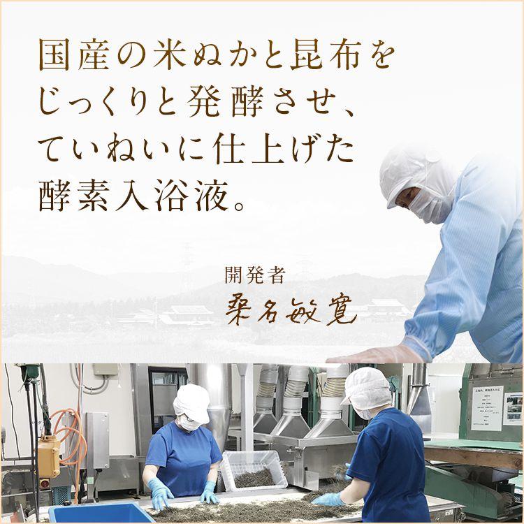 国産の米ぬかと昆布をじっくりと発酵させ、ていねいに仕上げた酵素入浴液