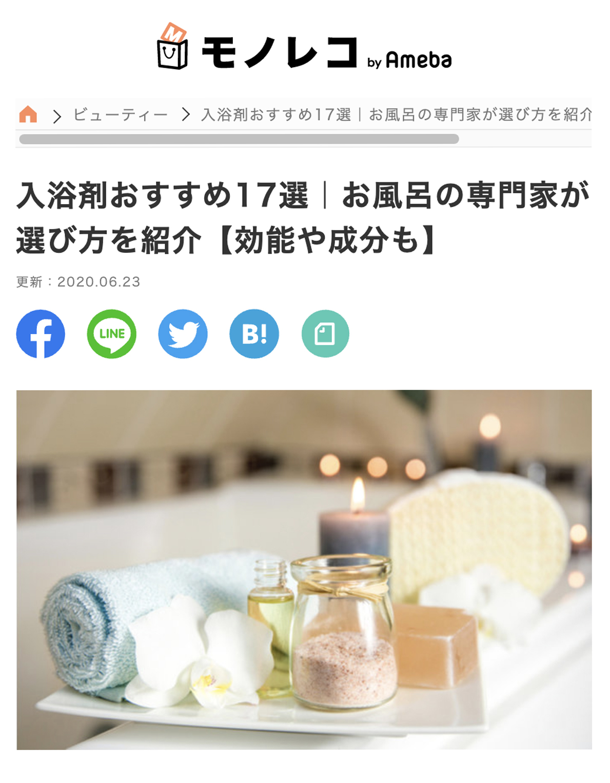 入浴剤おすすめ17選「モノレコ」 by Amebaに掲載されました